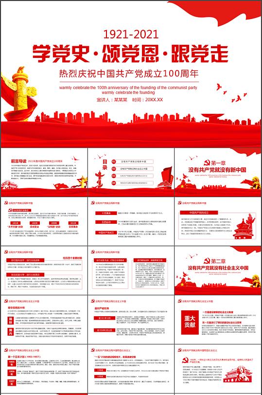 红色大气建党100周年党建PPT模板-众图网