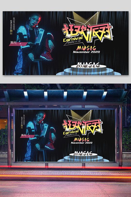 狂欢派对酒吧海报-众图网