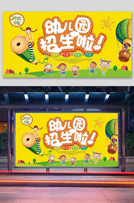 幼儿园招生广告宣传-众图网