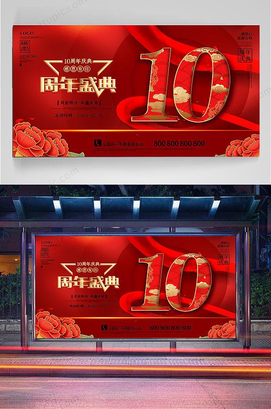 10周年庆周年庆典-众图网