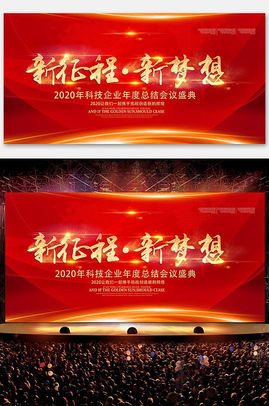 红色喜庆年会盛典颁奖仪式晚会背景