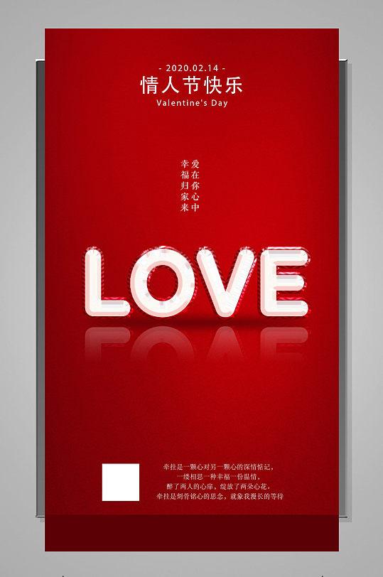红色喜庆情人节love手机海报-众图网