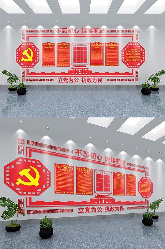 立党为公执政为民文化墙-众图网