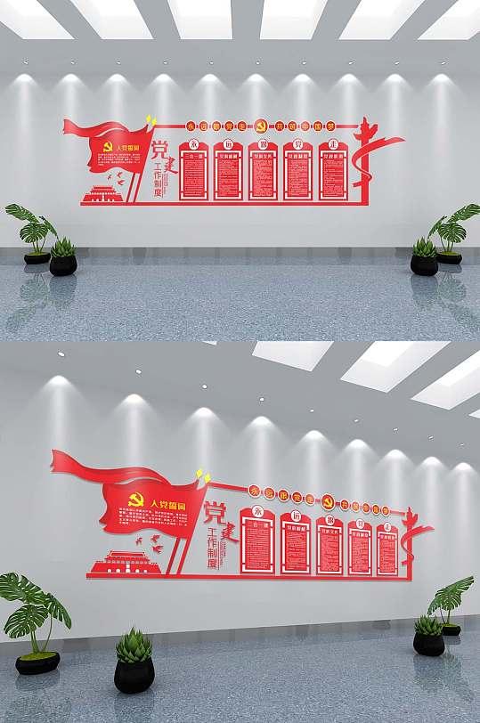 党员制度党建立体文化墙-众图网