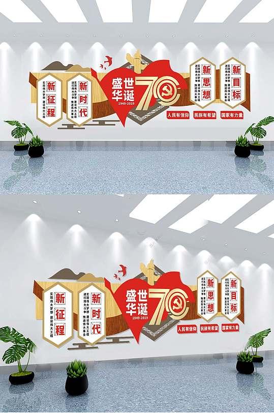 新中国成立70周年-众图网