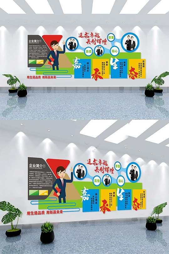 卡通大气企业文化墙-众图网