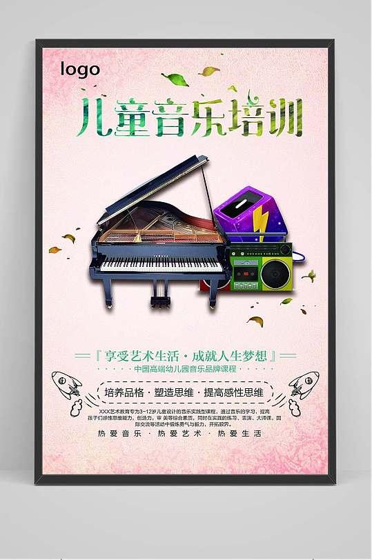 儿童音乐培训班海报-众图网