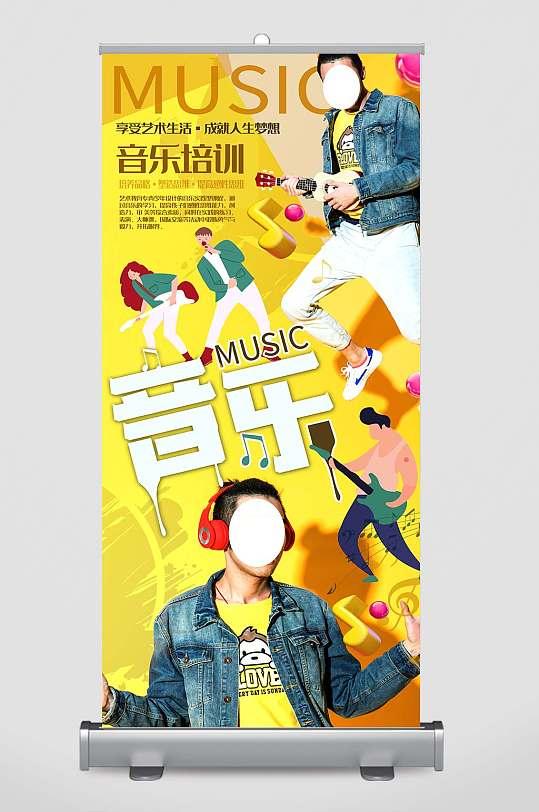 音乐培训班宣传海报-众图网
