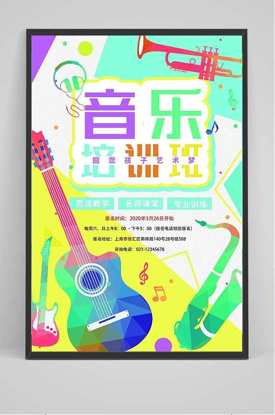 音乐兴趣班培训海报-众图网