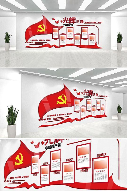 红色工作共产党光辉发展历程文化-众图网