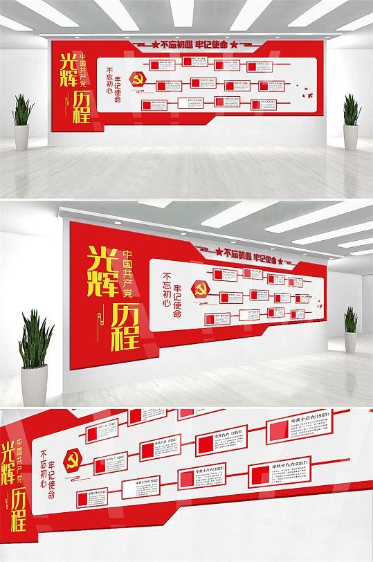 红色党的发展历程内容知识文化墙-众图网