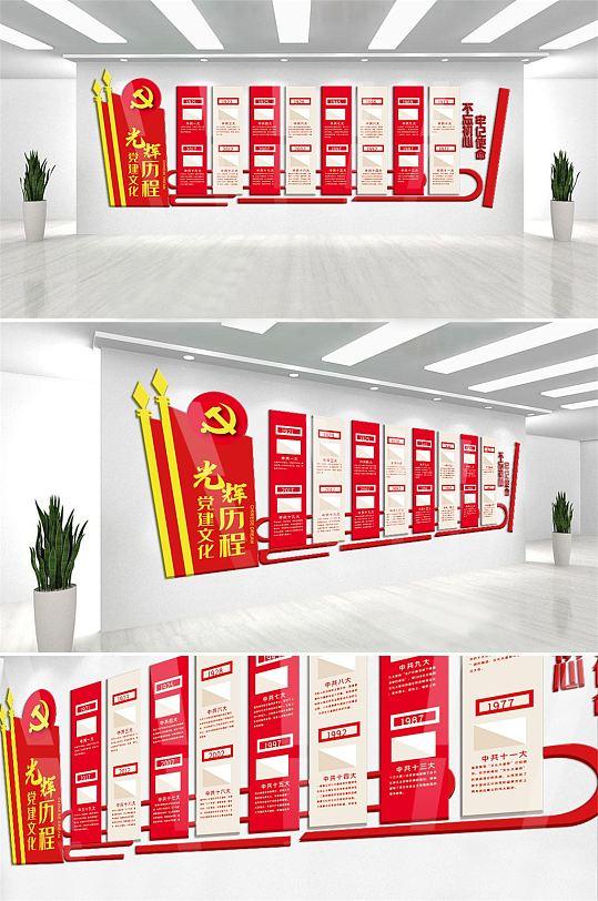 红色党建光辉历程内容文化墙-众图网