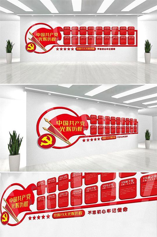 红色党的发展历程内容文化墙-众图网