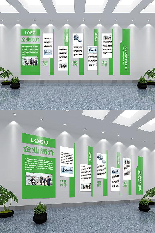 绿色环保企业文化墙-众图网