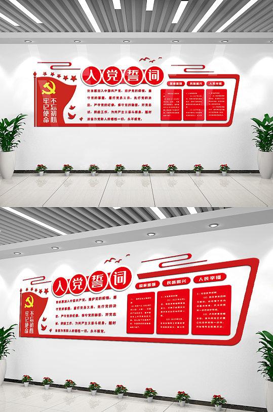 红色入党誓词内容知识文化墙设计模板-众图网