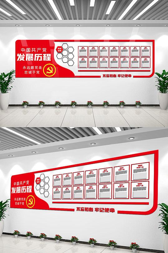 中国共产党发展历程文化墙设计模板图-众图网