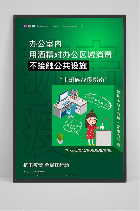 室内防护常消毒海报-众图网