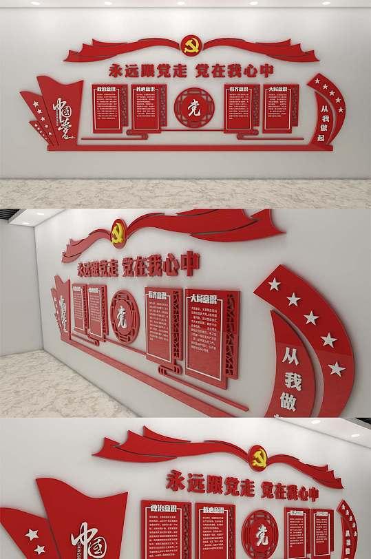 中国梦党建文化墙模板通用版-众图网