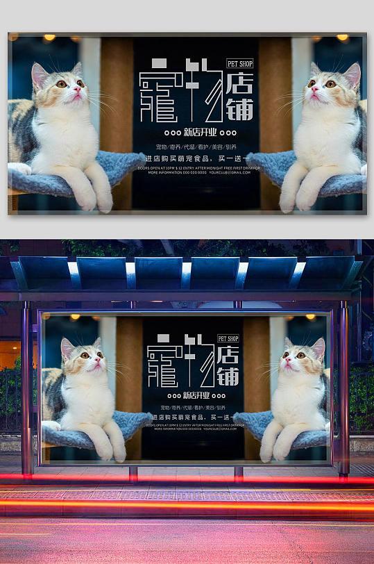 大气宠物店铺展板-众图网