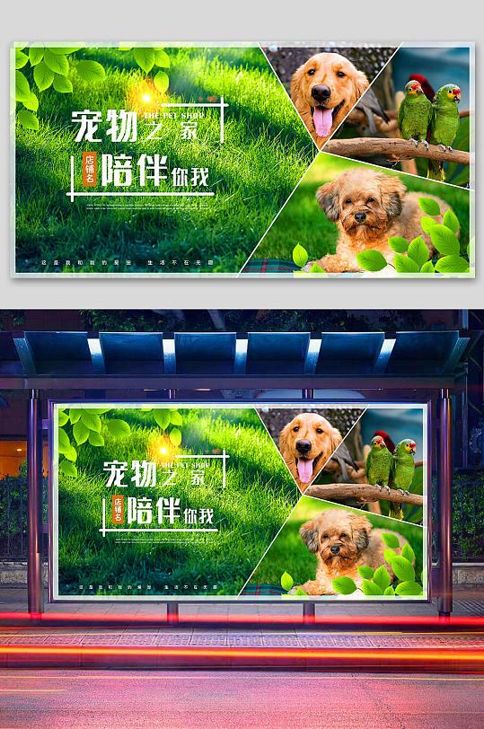 宠物之家展板-众图网
