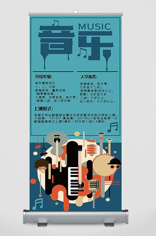 音乐培训展架图片-众图网