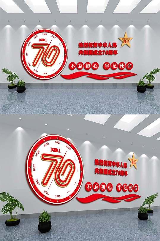 国庆70周年党建风文化墙-众图网