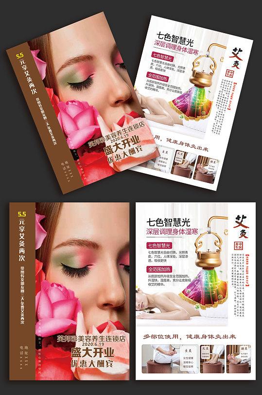 美女彩妆美容单页-众图网