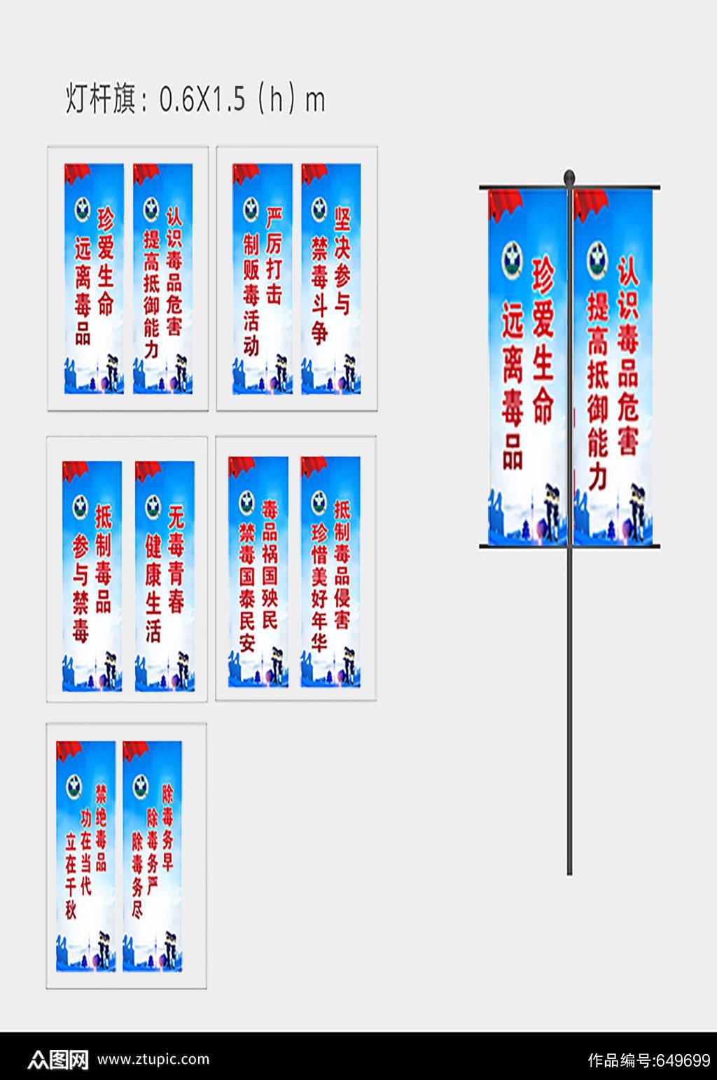 蓝色禁毒宣传一条街街道灯杆设计素材