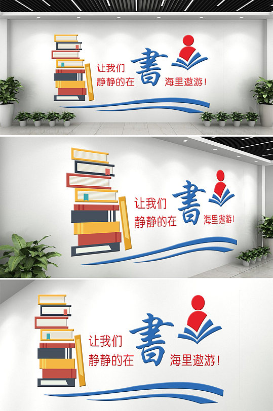 图书室倡导多看书文化墙-众图网