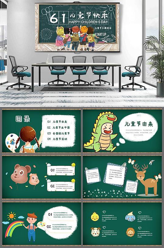卡通61儿童节PPT-众图网