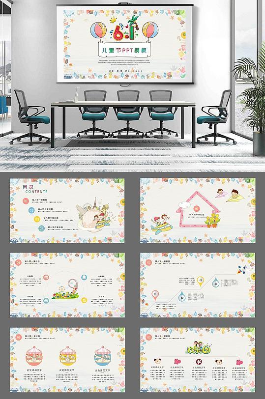 庆祝61儿童节PPT模板-众图网