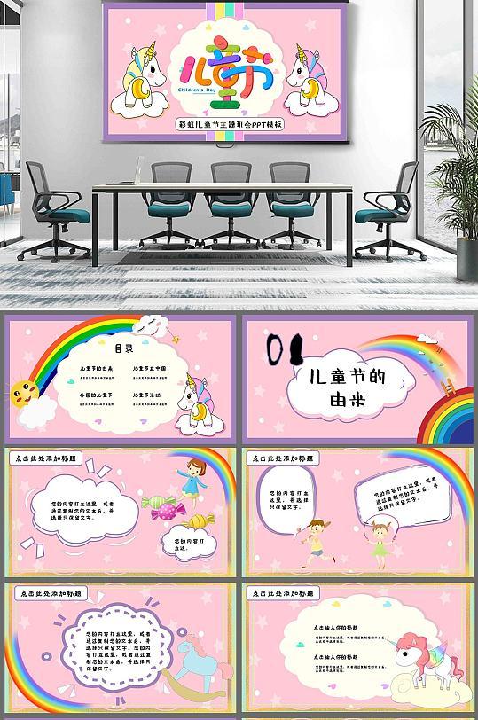 彩虹手绘六一儿童节PPT-众图网