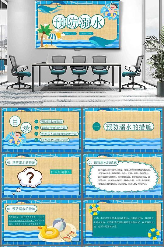 卡通风预防溺水课件PPT模板-众图网