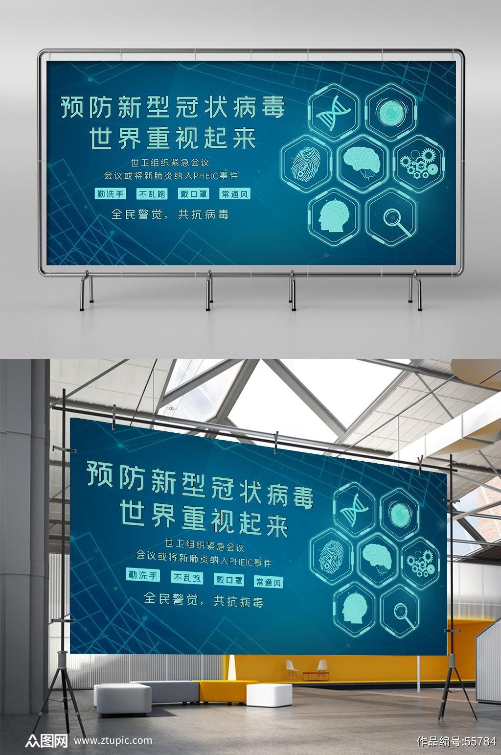 预防新型冠状病毒海报素材