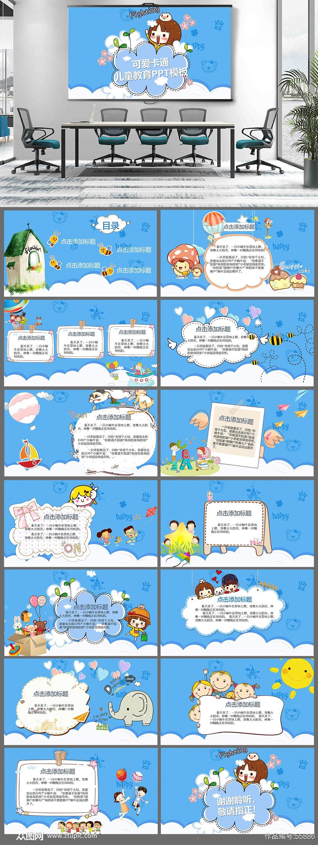 卡通儿童成长教育素材