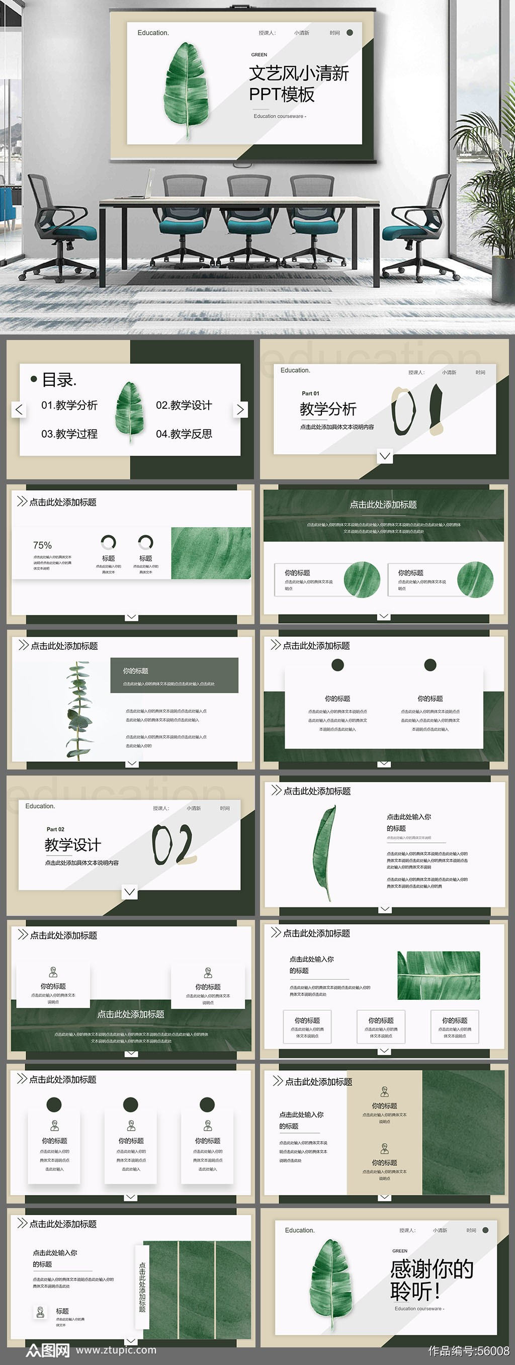 绿叶小清新教学工作总结素材