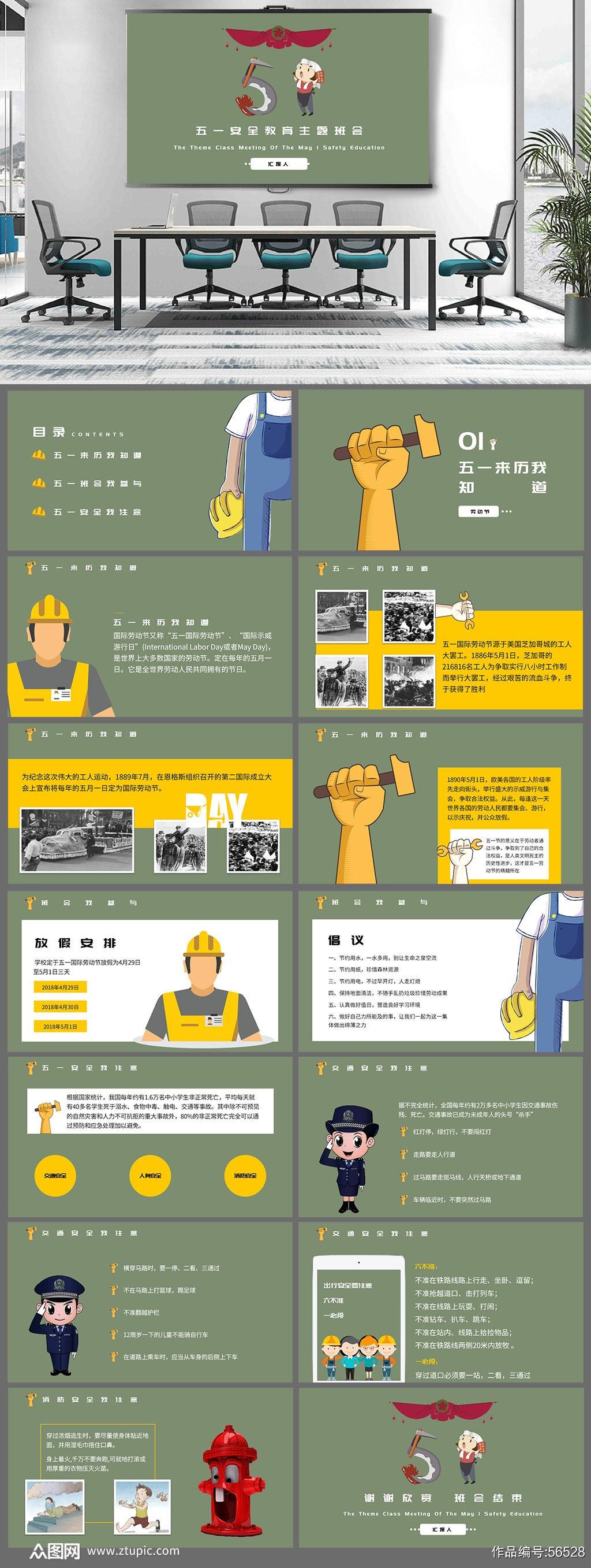 五一劳动节详细安全教育素材