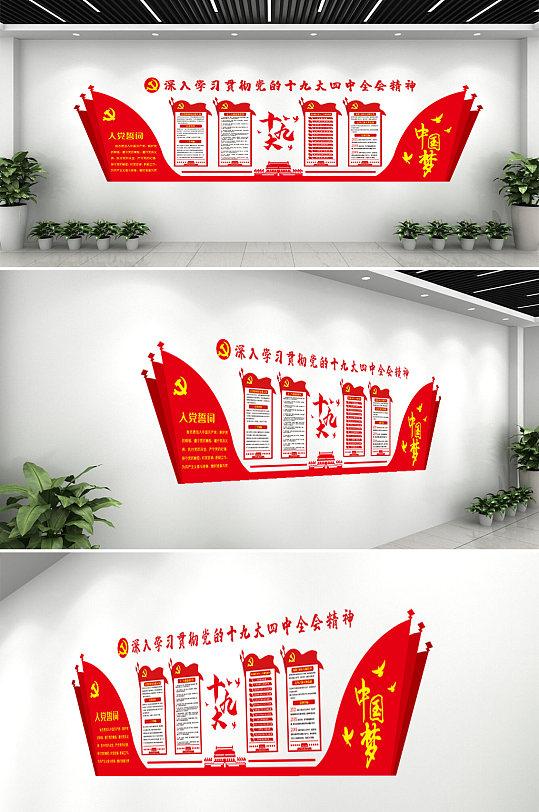 十九大形象墙文化墙-众图网