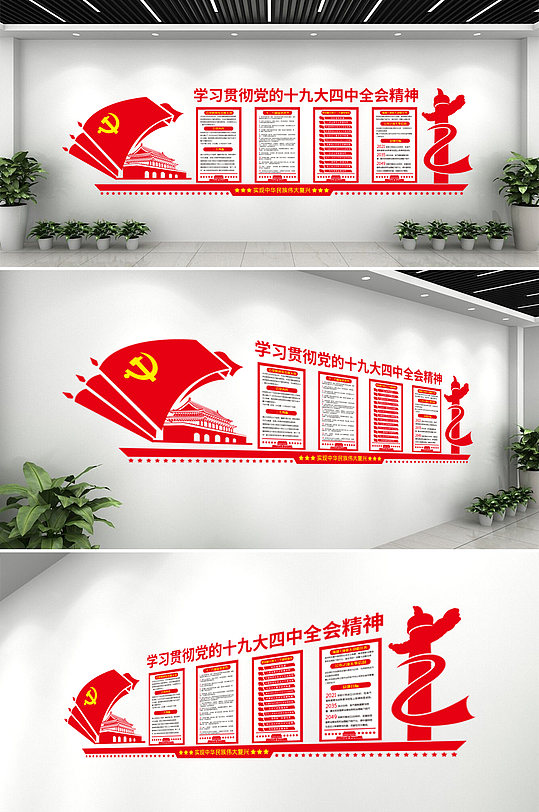 党建十九大文化墙-众图网