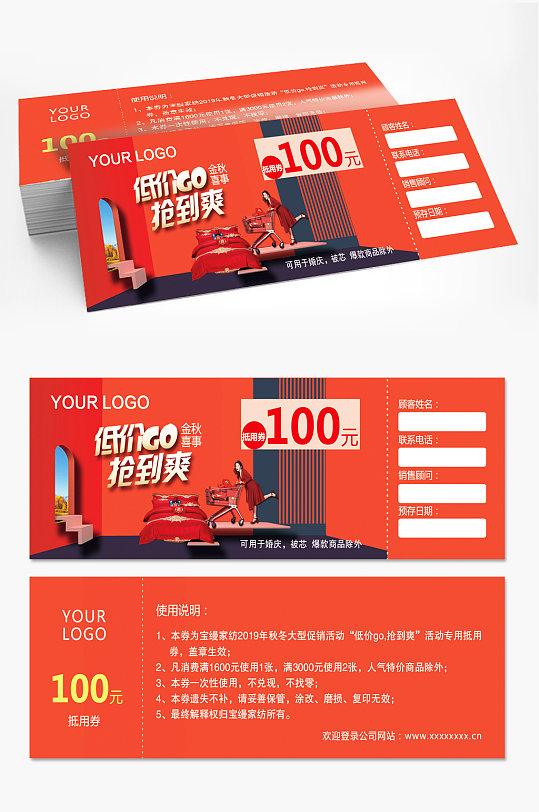 红色优惠大酬宾代金券设计-众图网