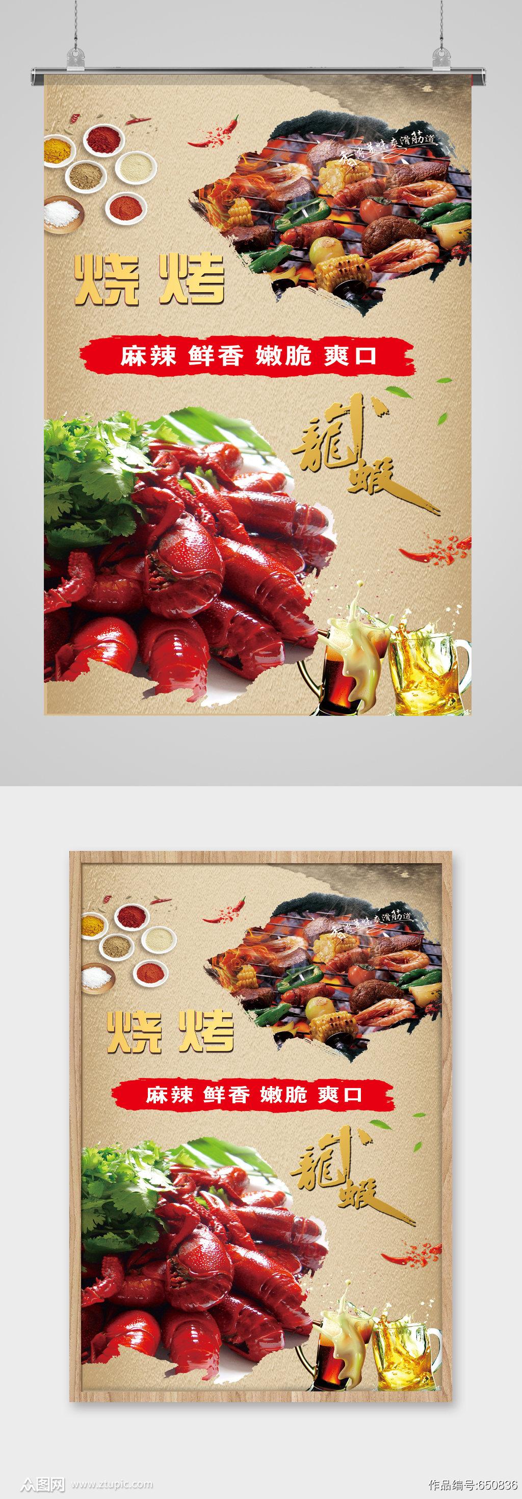 烧烤小龙虾海报展板素材