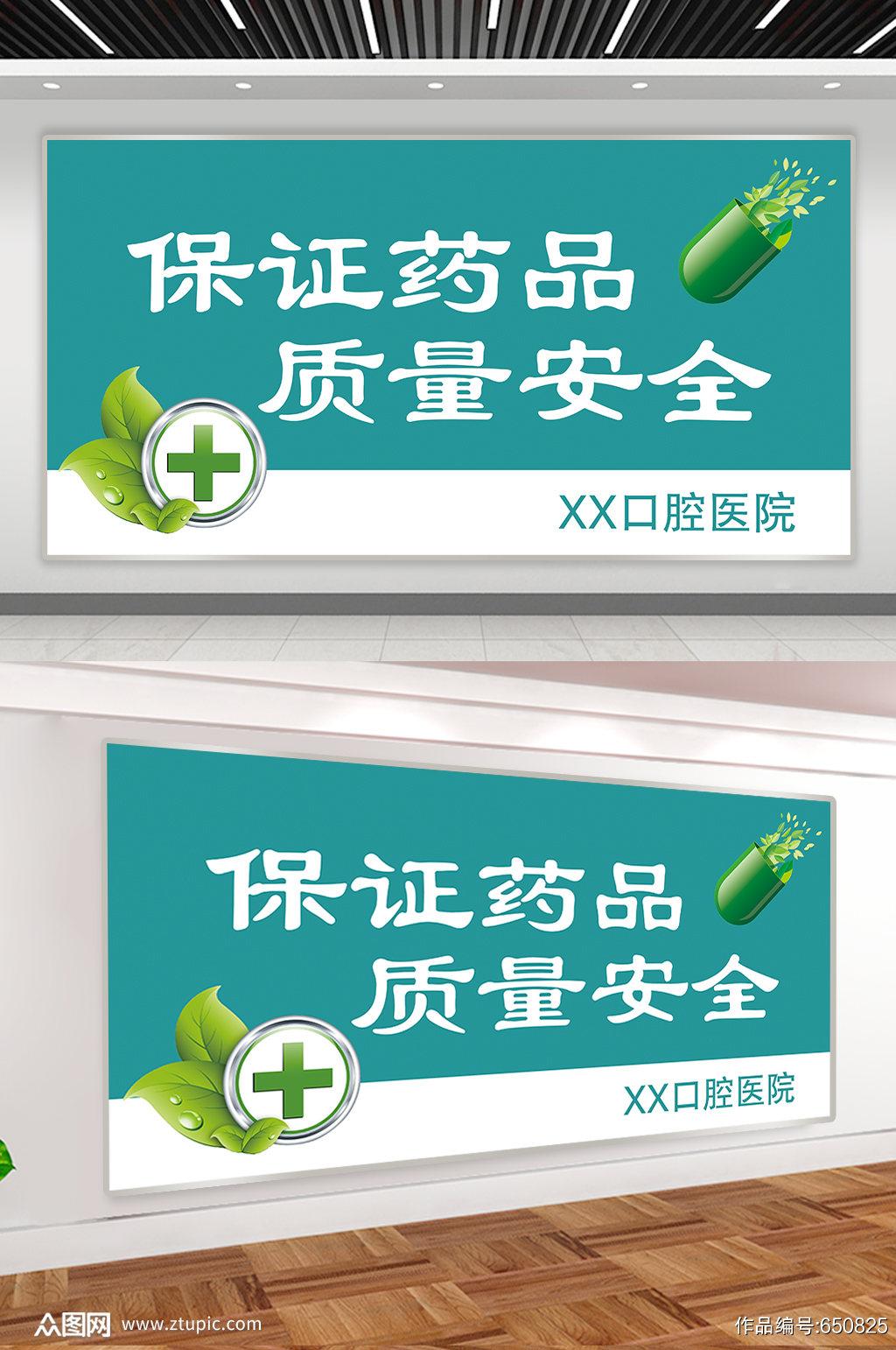 合理用药 药品安全宣传展板素材