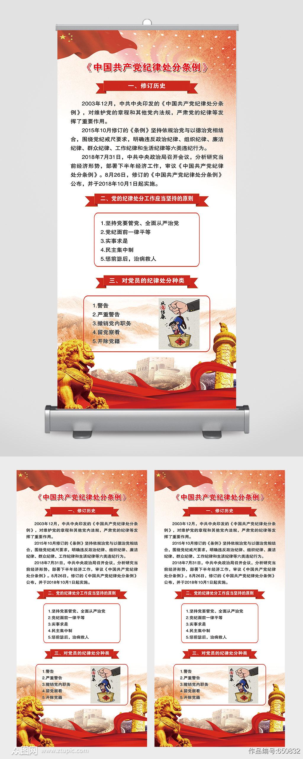中国共产党纪律处分条例展板展架素材