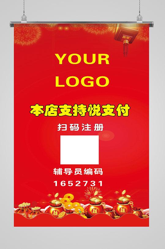 码上有礼红色二维码支付海报-众图网