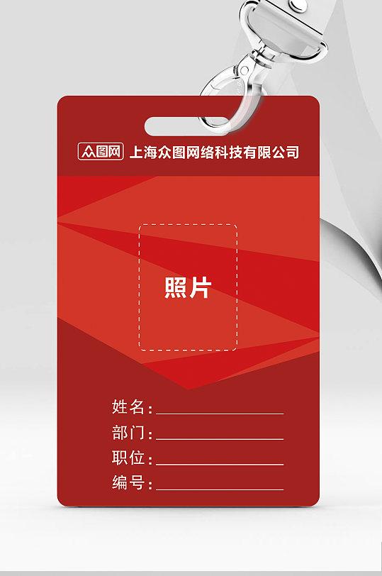 红色大气高端简约工作证模板-众图网