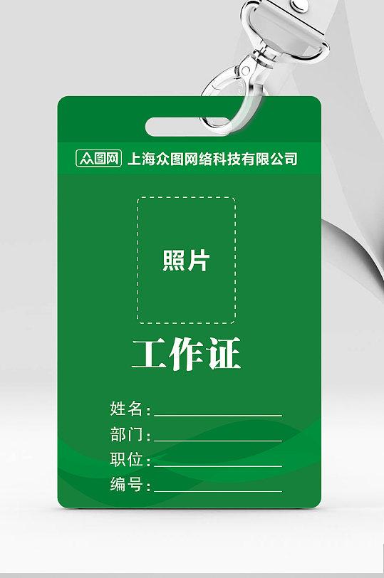 绿色简约大气工作证模板-众图网