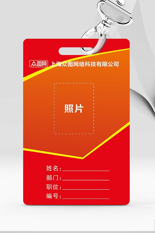 红色橙色大气简约工作证模板-众图网