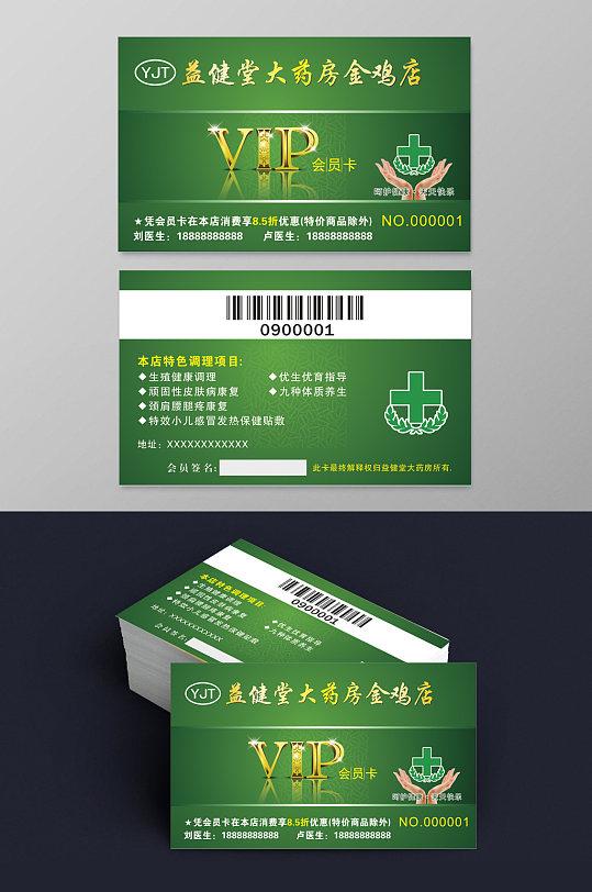 绿色高档大气药店VIP卡-众图网
