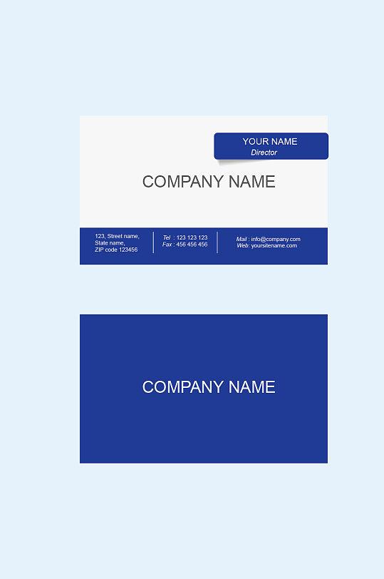 简约矢量蓝色名片模板-众图网