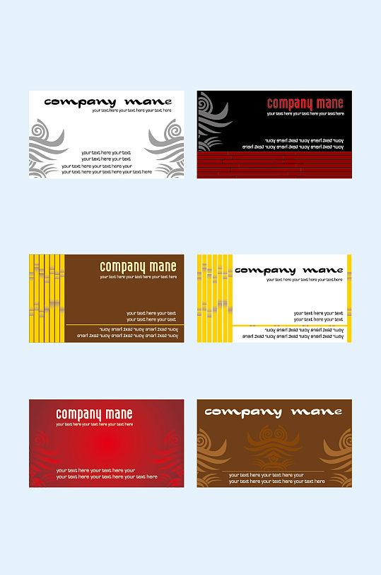 简约时尚名片卡片-众图网